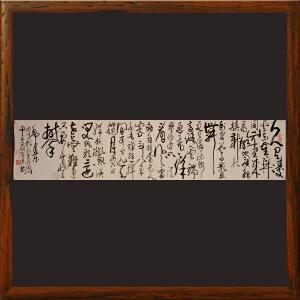 《水调歌头-重上井冈山》贺亚山 -中书协会员,一级书法家R747