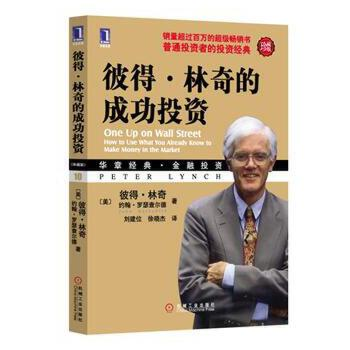 彼得.林奇的成功投资(珍藏版)销量超过百万的超级畅销书,普通投资者的投资经典。有史以来伟大的投资专家彼得·林奇的经典佳作。