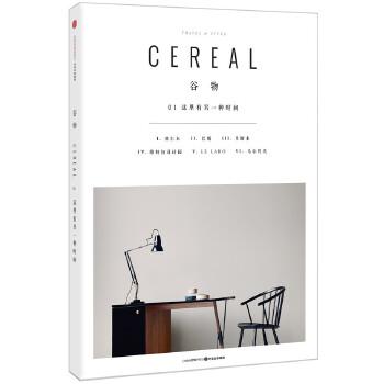 谷物01:这里有另一种时间 Cereal中文版全新首发,有关旅行与生活的系列读物,提供不同于旅游指南的深度体验 。附文学别册《周末》