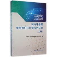 国内外最新继电保护及控制技术研究(上册)