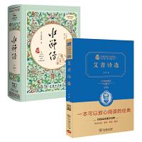 艾青诗选 水浒传 九年级上册推荐阅读(精装典藏版 无障碍阅读)套装共2册