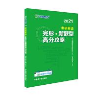 文都教育 谭剑波 李群 2021考研英语完形新题型高分攻略