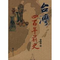 台湾四百年前史