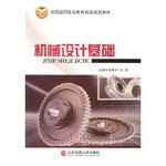 【无忧购】机械设计基础 刘建华,杜鑫 北京交通大学出版社 9787512102880