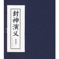 封神演义函装连环画(1-15册)