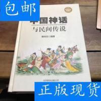 [二手旧书9成新]中国神话与民间传说(超值精装典藏版) /明月生