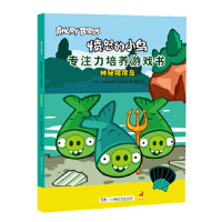 愤怒的小鸟专注力培养游戏书 神秘猪猪岛 罗威欧娱乐有限公司 湖南少年儿童出版社