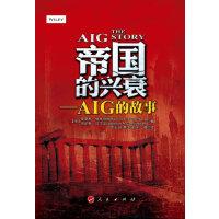 帝国的兴衰―AIG的故事(作者独家限量签名版 从底层到保险帝国的统治者:一个活着的商业传奇,从3亿美元到1800亿美元