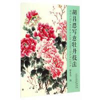 胡昌恩写意牡丹技法