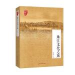 珠江文化之旅