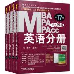 2019机工版MBA、MPA、MPAcc联考与经济类联考分册套装(共4册,逻辑分册+英语分册+数学分册+写作分册)