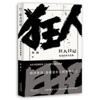 狂人日记 鲁迅经典小说集(经典名篇《狂人日记》《孔乙己》《阿Q正传》等全收录)【果麦经典】