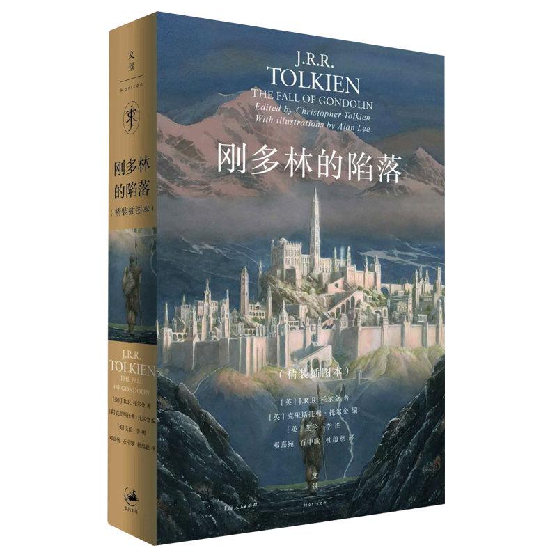 刚多林的陷落 : 精装插图本 《霍比特人》《魔戒》前传,中洲远古三大传说完结篇,整个中洲世界的基石