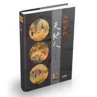 【正版二手书9成新左右】九州戏―天 地 人 张品 上海音乐出版社