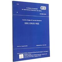 GB50010-2010 混凝土结构设计规范(英文版)