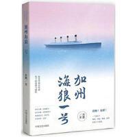 加州海浪一号 水菱 中国文史出版社