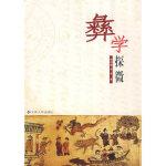 篆学探微,张纯燕,李��,云南大学出版社,9787811124439