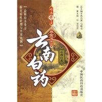 云南白药 巩昌镇 中国医药科技出版社 9787506739627