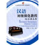 汉语初级强化教程・综合课本Ⅳ