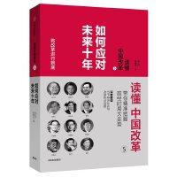 读懂中国改革5:如何应对未来十年
