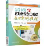 UG NX 12 五轴数控加工编程应用实例教程