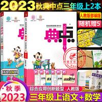 典中点三年级上语文数学上册2本人教版同步书2021秋部编版荣德基