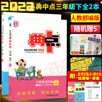 典中点三年级下册语文数学2本人教版同步书2020春部编版荣德基