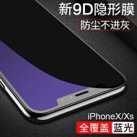 iPhoneX钢化膜苹果Xs手机膜8x背膜iphone Xs Max全屏覆盖6D蓝光水凝10适用前后