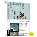 日本当代建筑巡览 商周出版 谢宗哲 建筑艺术 进口台版正货