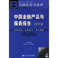 中国金融产品与服务报告2006――金融蓝皮书系列(含光盘一张)