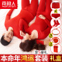 【1件3折 新春结婚礼包】南极人本命年内衣 纯棉男女结婚大红色秋衣秋裤 5大盒装