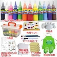 儿童手指画颜料可水洗宝宝画画颜料指印涂鸦水彩绘画工具套装 +围裙袖套