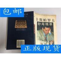 [二手旧书8成新]卡斯帕罗夫妙局精萃 /林峰、李文良 编著 上海辞