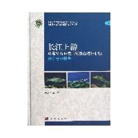 长江上游珍稀特有鱼类国家级自然保护区科学考察报告