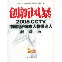【二手书8成新】创新风暴:2005CCTV中国经济年度人物候选人演讲录 2005CCTV中国经济年度人物评选节目组 上