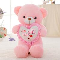 狗熊公仔*毛绒玩具泰迪熊儿童布娃娃可爱女生生日礼物抱抱熊 粉红色(1314爱你) 1.6米(送玫瑰花+贺卡)