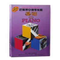 【旧书二手书9成新】巴斯蒂安钢琴教程(2)(共5册) 本书编写组 9787807515340 上海音乐出版社