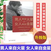 男人来自火星 女人来自金星 升级版 两性情感关系婚恋爱心理学男人读懂女人女人读懂男人的生活婚恋励志成功学情感畅销书