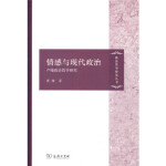 情感与现代政治,黄璇 著,商务印书馆,9787100122894