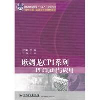 欧姆龙CP1系列PLC原理与应用,王冬青,电子工业出版社,9787121145841