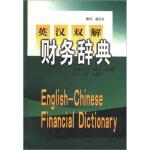 英汉双解财务辞典,袁淳,中国时代经济出版社,9787800649196