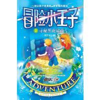 冒险小王子8好运气的兔子脚周艺文著江苏美术出版社