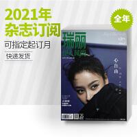 瑞丽伊人风尚全年12期杂志订 阅瑞丽时尚美容服饰轻熟女穿衣美容服饰搭配期刊书籍
