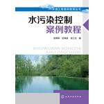 水污染控制案例教程(水污染控制技术与工程实例)