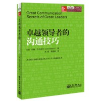 卓越领导者的沟通技巧