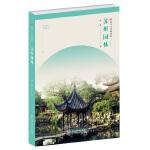 符号江苏精选本-苏州园林