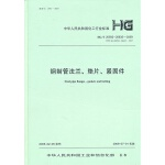 钢制管法兰、垫片、紧固件 HG/T 20592~20635-2009C3704