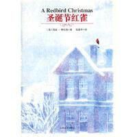 【正版二手书9成新左右】圣诞节红雀 (美)弗拉格,张建平 人民文学出版社