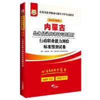 华图2017版内蒙古公务员录用考试专用教材:行政职业能力测验标准预测试卷(互联网+)