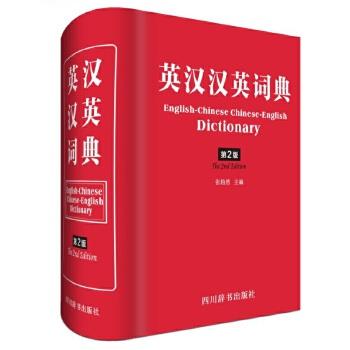 英汉汉英词典(第2版) 本词典是由权威专家为英语学习者编写的学习型词典。它将查阅与学习结合起来,帮助学习者更加准确恰当地运用英语单词,是查阅、翻译和写作的好帮手。